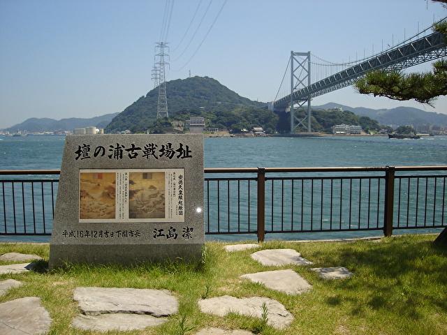 壇ノ浦古戦場