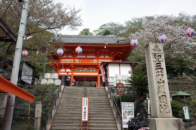 紀三井寺(紀三井山金剛宝寺護国院)