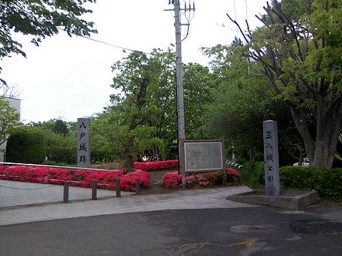 八戸城跡(三八城公園)