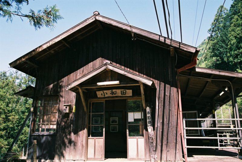 小和田駅(こわだえき)