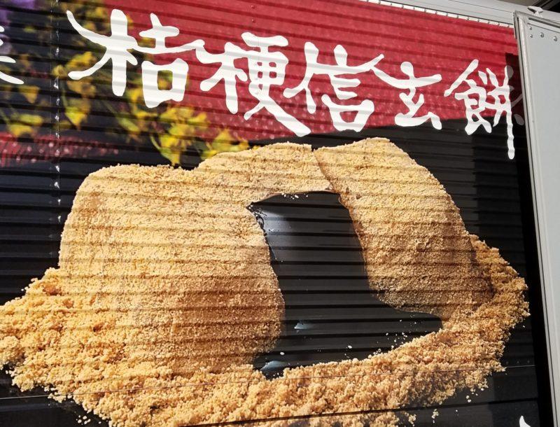 桔梗信玄餅工場テーマパークの配送用トラック